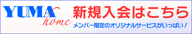 YUMAhome 新規入会はこちら メンバー限定のオリジナルコンテンツが満載!